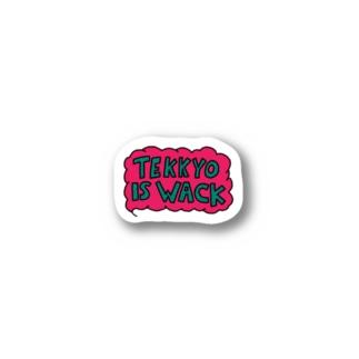 シン・ゴリラ【TEKKYO IS WACK】 Stickers