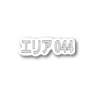 エリア 044 カタカナver Stickers