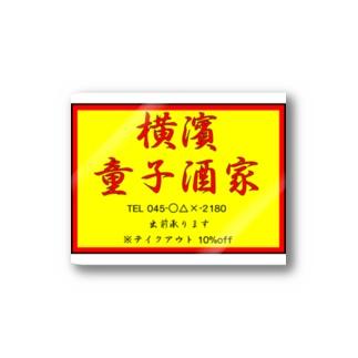 横濱童子酒家STAFF ITEM Stickers