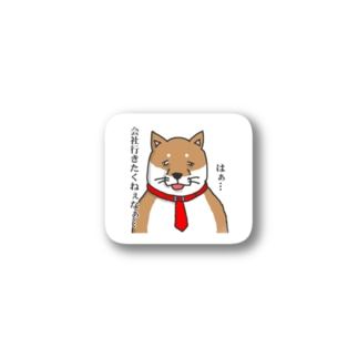社畜犬(肥満型) Stickers