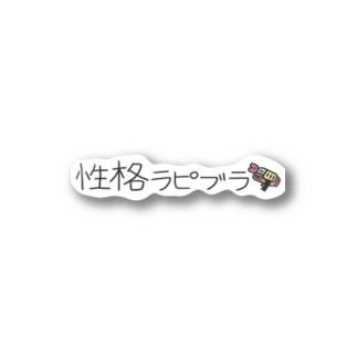 性格ラピブラ Stickers