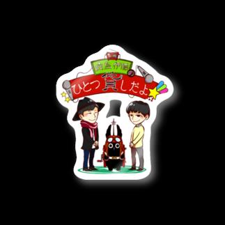 hitotukashiの新キャラ登場! Stickers