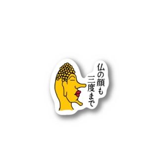 よこがおさん Stickers