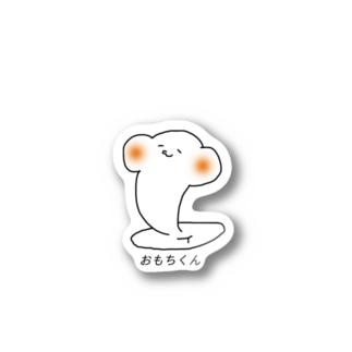おもちくんt Stickers