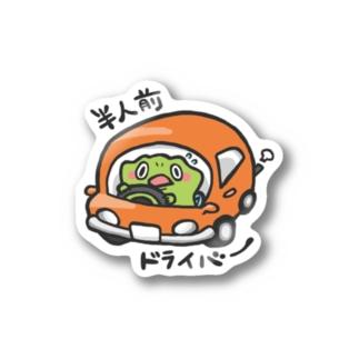 半人前ドライバー Stickers