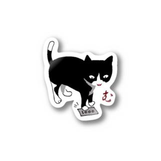 む Stickers