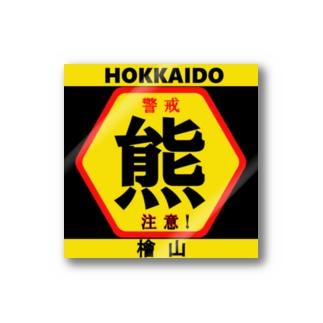 熊! 警戒;注意 ;HOKKAIDO;檜山(北海道;クマ)あらゆる生命たちへ感謝をささげます。 Stickers