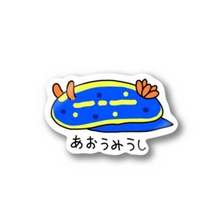 あおうみうし Stickers