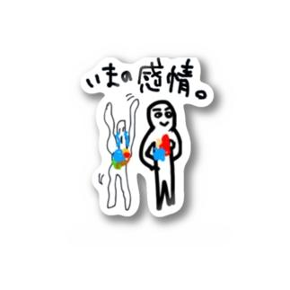今の感情 Sticker