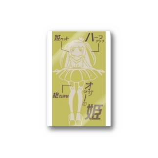 オタサーの姫2 Stickers
