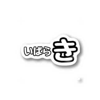 いばらき Sticker