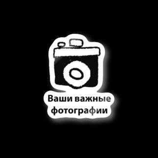 SHUTTERHOLICのあなたの大切な写真 ステッカー