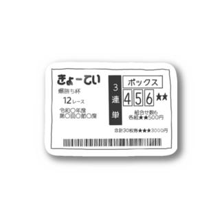 【競艇】456BOX【万舟】 Stickers