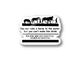 はずれ馬券屋の馬イラスト509 馬を水辺に 黒 Stickers