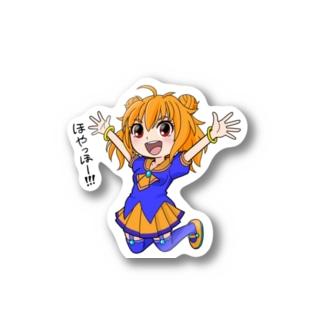 ゆずPちゃんの「ほやっほー!!!」 Stickers