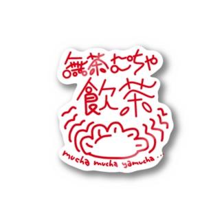 無茶むちゃ飲茶 Sticker