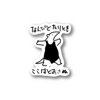 いきものや ののの(別館)の通さぬミナミコアリクイ Sticker
