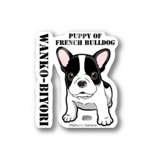 わんこ日和 フレンチブルドッグの仔犬 Stickers
