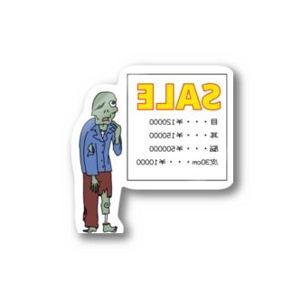 蘇生の可能性 Sticker