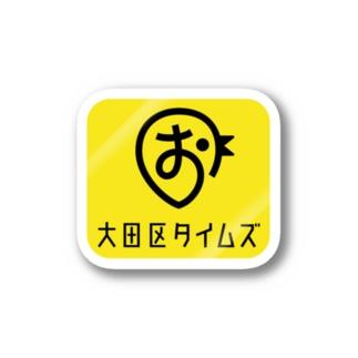 大田区タイムズステッカー02 Stickers