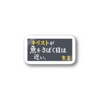 よく見る看板 Stickers