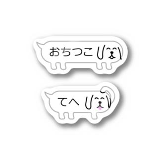 ふきだしいぬ【おちつこ】【てへ】 Stickers