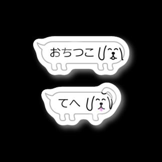 ふきだしいぬのふきだしいぬ【おちつこ】【てへ】 Stickers