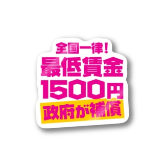 全国一律!最低賃金1500円政府が補償【PINK】ステッカー Sticker