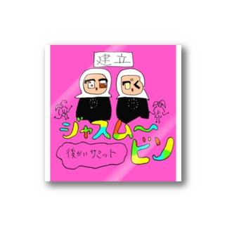 後悔サミット「ジャスムービン」 Sticker