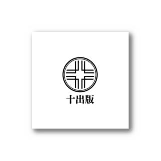 SHOP_of_TKの十出版 Sticker