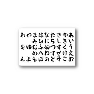 五十音ステッカー Stickers