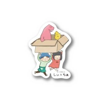 絵本1-3『ぼくとわたしとしぃとらぁ』 Stickers