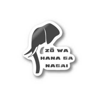 象は鼻が長い(灰色無印) Stickers