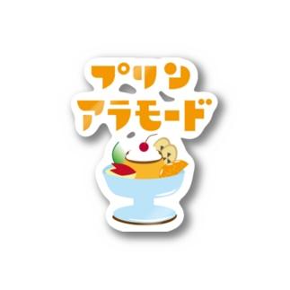 プリンアラモード Sticker
