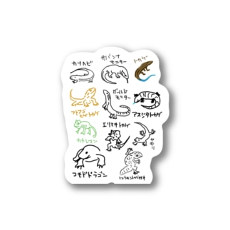いきものや ののの(別館)の爬虫類たち Sticker