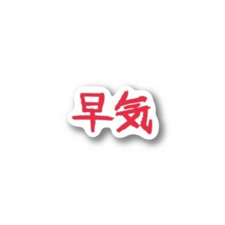 早気 Stickers