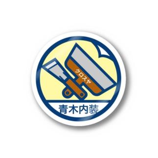 パ紋No.3051 青木内装 Stickers
