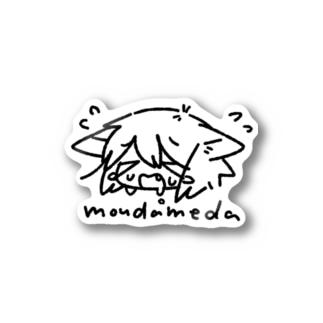 もうだめだ2017 Stickers