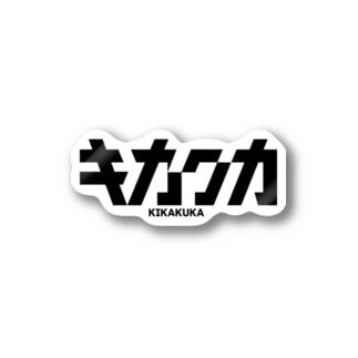 キカクカ Stickers