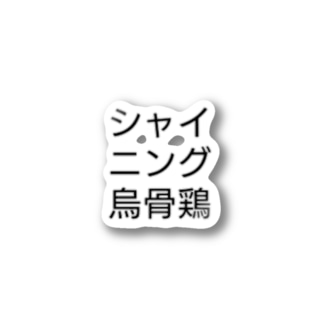 ロゴ風シャイニング烏骨鶏 Stickers