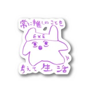 生活基準 Stickers