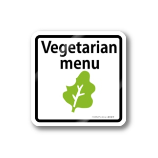pi-e-vegetarianmenu Stickers