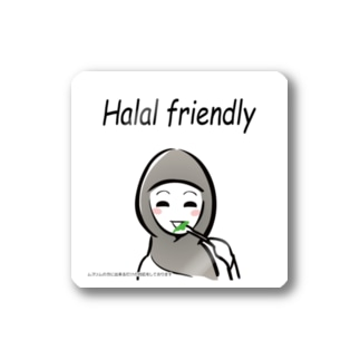 おもてなしの店 マルリンのf-e-halalfrendry Stickers