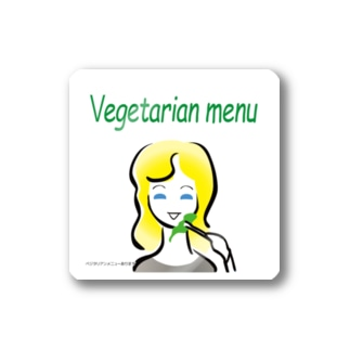 f-e-vegetarianmenu Stickers