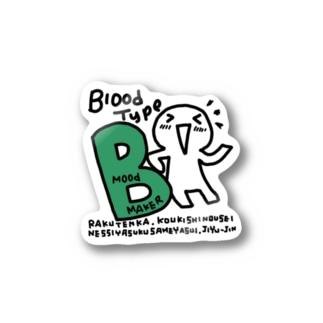B型 Stickers