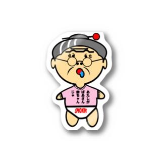 ばあさん赤ちゃん オリジナルアイテム Stickers
