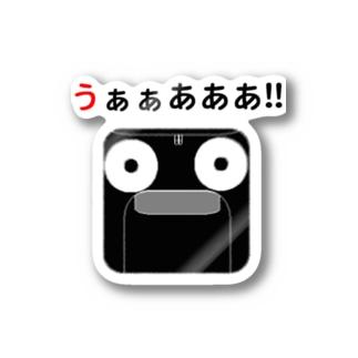 うぁぁあああ!! Stickers
