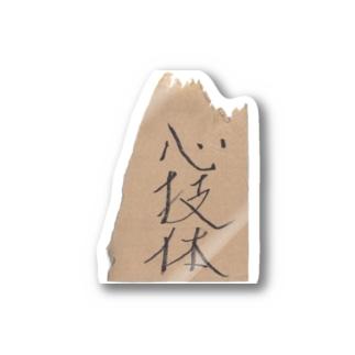 心技体 Stickers