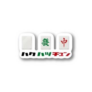 ドット絵ハクハツチュン(文字入り) Stickers