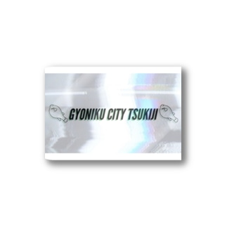 GYONIKU CITY TSUKIJI ロゴ Stickers
